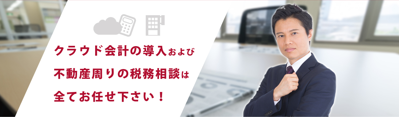 税理士・一戸雅行・事務所TOP画面